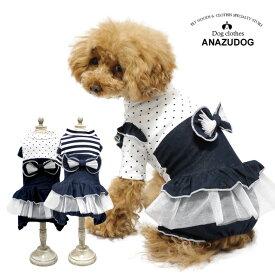ドット&ボーダーデニムチュールカバーオール ドッグウエア 犬服 小型犬 ペット用品