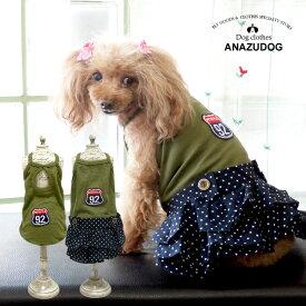 92ナンバーワッペン キャミワンピ ドッグウエア 犬服 小型犬 猫 ペット用品