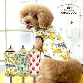 フルーツ総柄 メッシュタンク パイナップル バナナ いちごドッグウエア 犬服 春夏 ペット用品