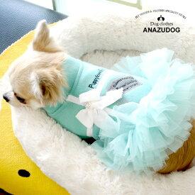 プレゼントボックス ワンピース ドッグウエア 犬服 小型犬 犬用 ペット用品 春秋冬