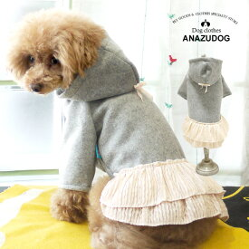 ラメプリーツスカートコート ワンピース ドッグウエア 犬服 小型犬 犬用 ペット用品