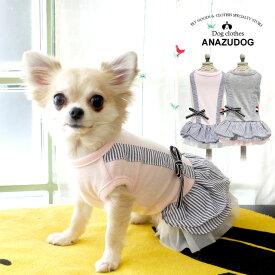 ステッチリボン ワンピース ドッグウエア 犬服 あんずドッグ 小型犬 犬用 ペット用品