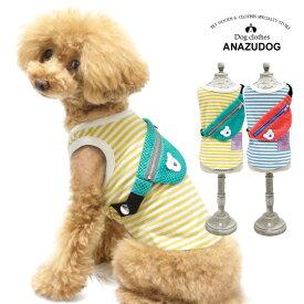 メッシュポーチ付き ボーダータンク ドッグウェア 犬服 あんずドッグ ペット用品