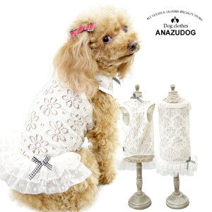 【Anzudog】【犬服】 お花柄レース フリル 可愛い おしゃれ ワンピース ドッグウエア トイプードル・ダックス・チワワ・ ヨーキー 小型犬【犬 服】【犬の服】