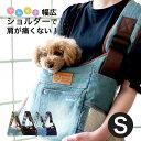 【メッシュ蓋 厚板 クッション付】犬 キャリーバッグ 2wayスリング Sサイズ ペット 猫 小型犬用 デニム素材 斜め掛け …