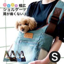 【メッシュ蓋 厚板 クッション付】犬 キャリーバッグ 2wayスリング Sサイズ ペット 猫 小型犬用 デニム素材 斜め掛け ライトブルー インディゴ ブラック 名入れ対応