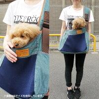 春夏用メッシュ&デニムスリングMサイズペット猫小型犬用デニム素材斜め掛け名入れ対応