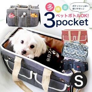 【犬 キャリーバッグ】Sサイズ 3ポケットペットキャリーバッグ キャリーケース 小型犬 猫 ヒッコリー デニム 旅行 ソフト