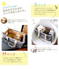 【犬キャリーバッグ】Sサイズ3ポケットペットキャリーバッグキャリーケース小型犬猫ヒッコリーデニム旅行