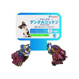 ナチュラル デンタルコットン XS レインボー おもちゃ ロープ 犬用 ペット用品【2】