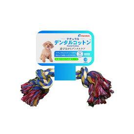 ナチュラル デンタルコットン SS レインボー おもちゃ ロープ 犬用 ペット用品【2】