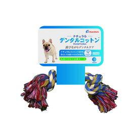ナチュラル デンタルコットン S レインボー おもちゃ ロープ 犬用 ペット用品【2】