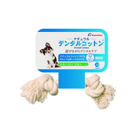 ナチュラル デンタルコットン XS ホワイト おもちゃ ロープ 犬用 ペット用品【2】