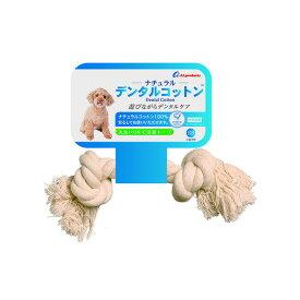 ナチュラル デンタルコットン SS ホワイト おもちゃ ロープ 犬用 ペット用品【2】