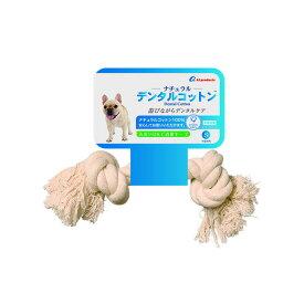 ナチュラル デンタルコットン S ホワイト おもちゃ ロープ 犬用 ペット用品【2】