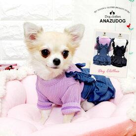 ガーリー フリル レイヤード風 ワンピース 秋冬 ドッグウェア 犬服 ペット用品
