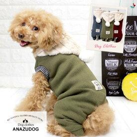 ぽんぽんフード ニットカバーオール 裏起毛 ボア 秋冬 ドッグウェア 犬服 あんずドッグ ペット用品