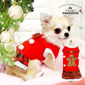 ジンジャーマン クリスマス ワンピース 秋冬 ドッグウェア 犬服 ペット用品
