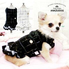 【セール】カメリアコサージュ付きワンピース 秋冬 ドッグウェア 犬服 あんずドッグ ペット用品