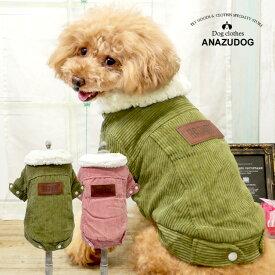 ボアコーデュロイブルゾン 秋冬 ドッグウェア 犬服 ペット用品