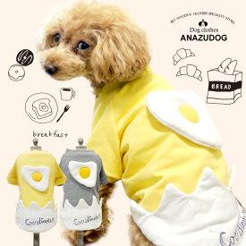 目玉焼きモチーフ ボアスウェットブルゾン 秋冬 ドッグウェア 犬服 あんずドッグペット用品