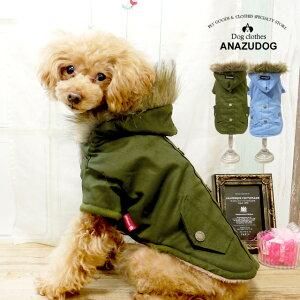 暖かファーフード ミリタリーコート ドッグウェア あんずドッグ 防寒着 ペット用品 犬服 かわいい ペット 秋冬
