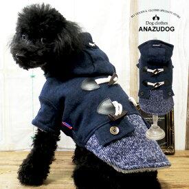 ダッフルコートデザイン フーディーコート 秋冬 ドッグウェア 犬服 ペット用品 防寒 アウター あんずドッグ