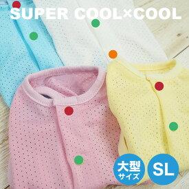 2020夏物新作 スーパークール×クール ソリッド背中開きタンク(4色)12281 SL ドッグウエア 犬服 ペット用品