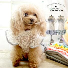 オーガンフラワー刺繍ワンピース ドッグウエア 小型犬 犬服 あんずドッグ