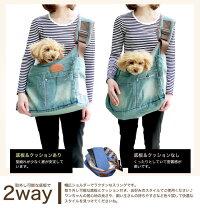 【メッシュ蓋厚板クッション付】犬キャリーバッグSSサイズ旅行ペットキャリーバッグデニムスリング犬猫小型犬名入れ対応