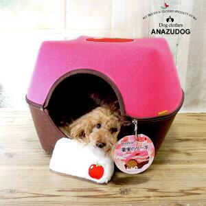 果実のケーキ ショコラアップルハウス クッション 犬猫 ペット用品