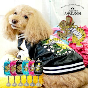 AirBalloon(エアバルーン)タイガー&ドラゴンスカジャン(雲龍) ブルゾン ドッグウェア あんずドッグ 小型犬 犬用 139570 あんずドッグ 犬服 かわいい ペット 秋冬