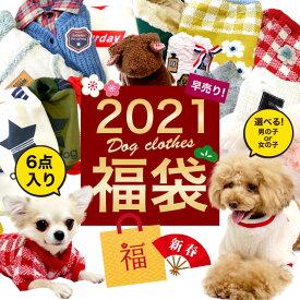 早売り!わんわん福袋2021 犬服6枚 ドッグウエア 犬服 お楽しみ袋 小型犬 犬用 ペット用品 秋冬 春夏