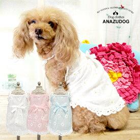 リネンワンピ テイジー ドッグウエア 小型犬 犬服 あんずドッグ