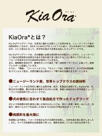【正規品】キアオラビーフ2.7kg【割引クーポンあり】KiaOraドッグフードドライフードグレインフリー全犬種年齢対応