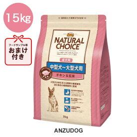 ニュートロ ナチュラルチョイス 中型大型成犬用チキン&玄米 15kg 犬 ドッグフード ドライ 【プレミアムチキン】