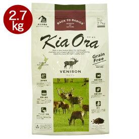 【正規品】キアオラベニソン 2.7kg 【割引クーポンあり】【賞味期限2020/2〜】KiaOra ドッグフード ドライフード 全犬種・年齢対応