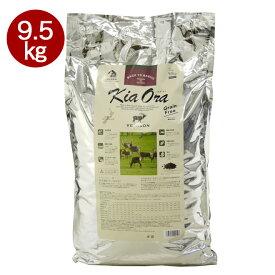 【正規品】【割引クーポンあり】キアオラ ベニソン 9.5kg 【賞味期限2020/02〜】KiaOra ドッグフード ドライフード 全犬種 年齢対応 正規品