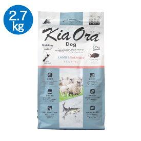 【正規品】キアオラ ラム 2.7kg 【割引クーポンあり】【賞味期限2020/6〜】kiaora ドッグフード ドライフード 全犬種 年齢対応