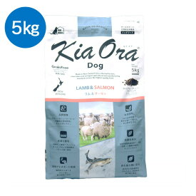 【正規品】キアオラ ラム 5kg【割引クーポンあり】【賞味期限2020/5〜】KiaOra ドッグフード ドライフード 全犬種 年齢対応