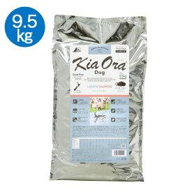 【正規品】キアオラ ラム 9.5kg 【割引クーポンあり】【賞味期限2020/4〜】KiaOra ドッグフード ドライフード 全犬種 年齢対応 レッドハート 正規品