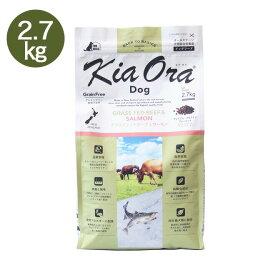 【正規品】キアオラ ビーフ 2.7kg【割引クーポンあり】【賞味期限2020/4〜】KiaOra ドッグフード ドライフード グレインフリー 全犬種 年齢対応