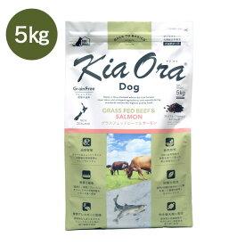 【正規品】キアオラ ビーフ 5kg【割引クーポンあり】【賞味期限2020/4〜】KiaOra ドッグフード ドライフード 全犬種 年齢対応