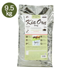 【正規品】キアオラ ビーフ 9.5kg【割引クーポンあり】【賞味期限2020/5〜】KiaOra ドッグフード ドライフード 全犬種・年齢対応