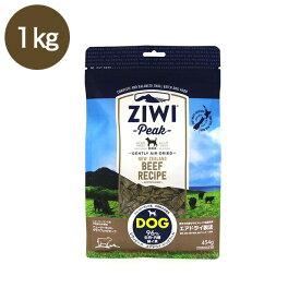 ジウィピーク エアドライ・ドッグフードニュージーランドグラスフェッド・ビーフ1kg ドッグフード ドライフード 全犬種・年齢対応 ZiwiPeak