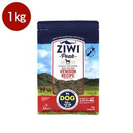 ジウィピーク エアドライ・ドッグフードベニソン1kg ドッグフード ドライフード 全犬種・年齢対応 ZiwiPeak