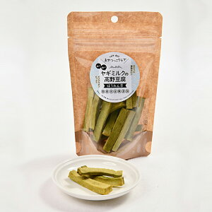 ヤギミルクの高野豆腐ほうれん草 Luludoll(ルルドール) 犬用おやつ ドッグフード