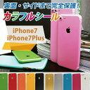 【送料無料】iPhone7/7Plus スキンシール 全面保護 光沢 3Dステッカー 画面保護フィルム付属 02P03Dec16