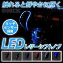 【送料無料】汎用 M8 ゲート式AT車対応 LEDシフトノブ 02P03Dec16