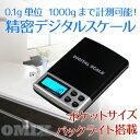 【送料無料】小型 精密デジタルスケール 電子はかり  02P03Dec16